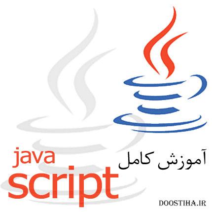 http://img.doostiha.ir/uploads/2013/09/Java-Script.jpg
